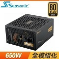 海韻 SeaSonic PRIME Gold 650W 80+金牌(SSR-650GD-V2)