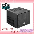 CoolerMaster Elite 110 小魔方機殼 RC-110-KKN2 Mini-ITX