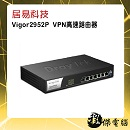 居易科技 Vigor2952P SSL VPN高速路由器