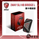 MSI 微星 2WAY SLI HB BRIDGE L 顯卡橋接器