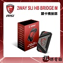 MSI 微星 2WAY SLI HB BRIDGE M 顯卡橋接器