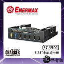 保銳 Enermax【ECR501】MIGHTY CHARGER 5.25吋全能讀卡機