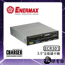 保銳 Enermax【ECR301】MIGHTY CHARGER 3.5吋全能讀卡機