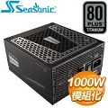 海韻 SeaSonic PRIME UltraTitanium 1000W 80+鈦金牌SSR-1000TR