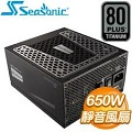 海韻 SeaSonic PRIME Ultra Titanium 650W 80+鈦金牌 SSR-650TR