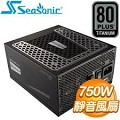 海韻 SeaSonic PRIME Ultra Titanium 750W 80+鈦金牌 SSR-750TR