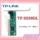 TP-LINK 【 TF-3239DL 】 10/100Mbps PCI 網路卡