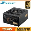 海韻 SeaSonic PRIME Gold 1000W 80+金牌(SSR-1000GD-V2)