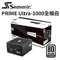 海韻 SeaSonic PRIME ULTRA 1000w 80+白金牌 SSR 1000PD V2