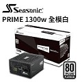 海韻 SeaSonic PRIME ULTRA 1300w 80+白金牌 SSR 1300PD V2